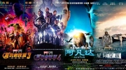 Confirmado: China abre sus cines con el reestreno de Vengadores, Avatar o Interstellar
